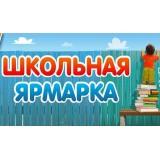 Школьная ярмарка 2014 год